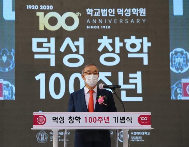 학교법인 덕성학원 창학 100주년 기념식